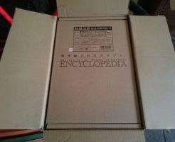 境界線上のホライゾン ENCYCLOPEDIA エンサイクロペディア【再販】