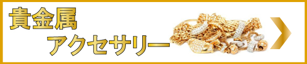 貴金属・アクセサリー