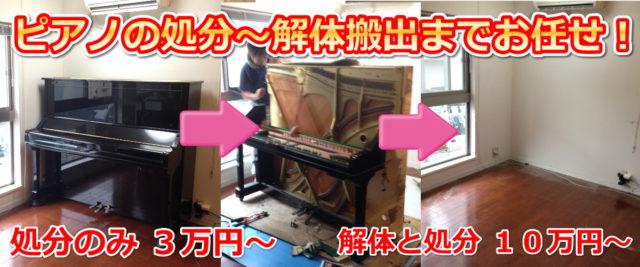 ピアノ分解処分