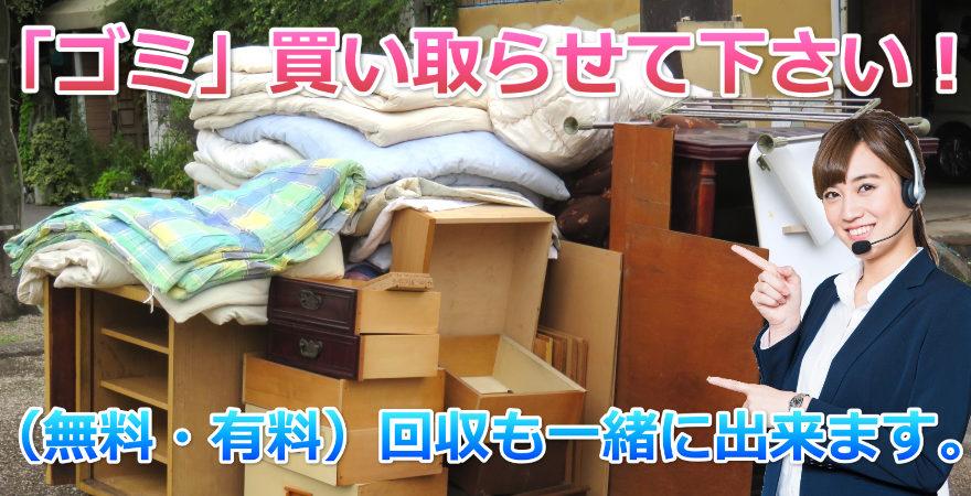 西東京市の粗大ごみ処分・買取