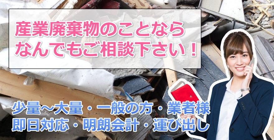 産業廃棄物 処分
