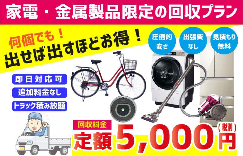 定額プラン5000円 家電 鉄