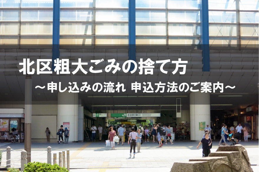 東京都北区 粗大ごみ 捨て方