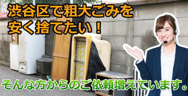 渋谷区 粗大ごみ 捨て方