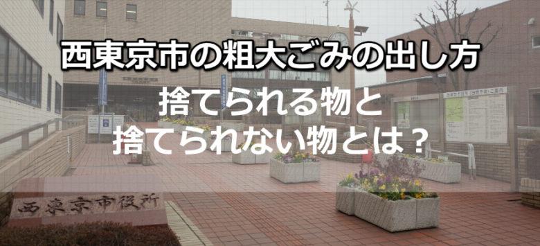 西東京市 粗大ごみ