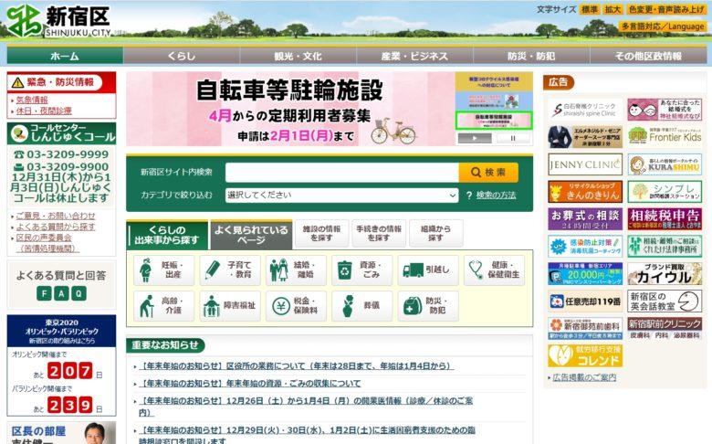 新宿区役所ホームページ