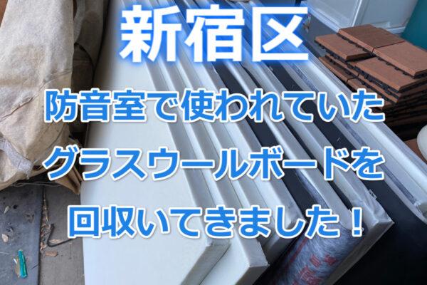 新宿区 グラスウールボード