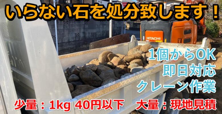 石の処分・回収