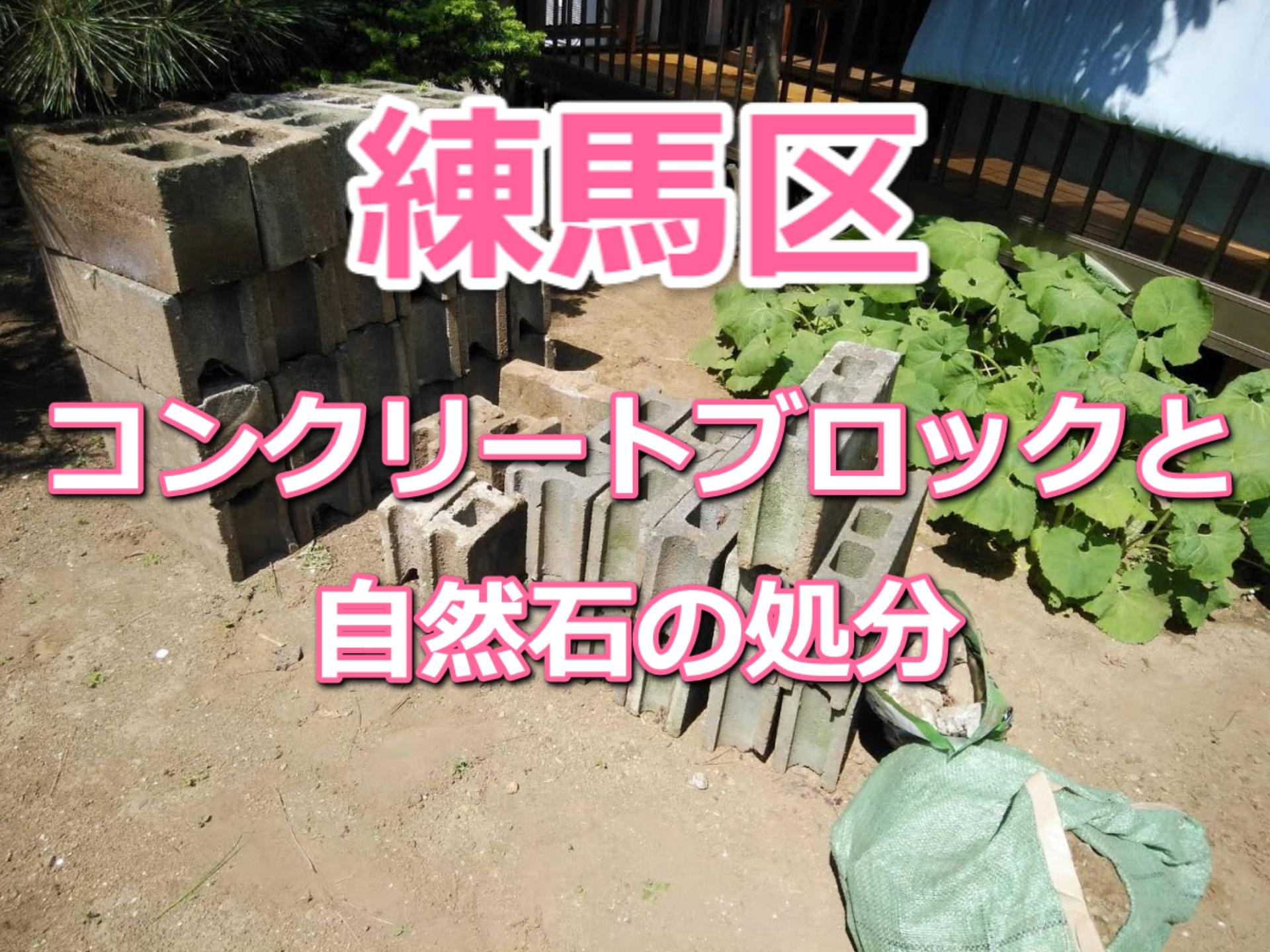 練馬区 コンクリートブロック 自然石